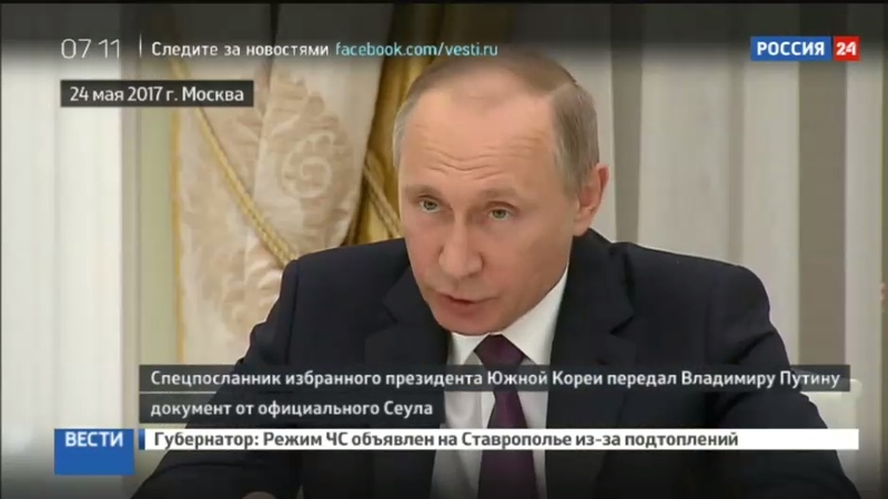 Новости на Россия 24 • Владимир Путин принял посланника нового президента Южной Кореи