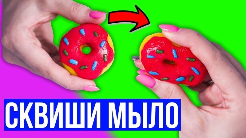 DIY СКВИШИ-МЫЛО Сквиши всего из 2 ингредиентов Squishy СВОИМИ РУКАМИ 🐞 Afinka