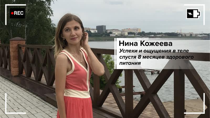Как изменилась жизнь и самочувствие за 8 месяцев здорового питания?   Разумные интервью Матвея Смирнова   Нина Кожеева