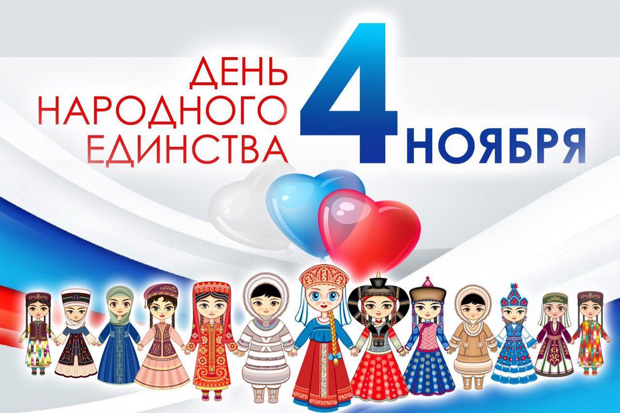 Праздничный митинг посвящённый Дню народного единства