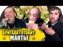 БРИГАДА В СОПЛИ / ГОТОВЯТ МАНТЫ ЭКСКЛЮЗИВНЫЙ РЕЦЕПТ