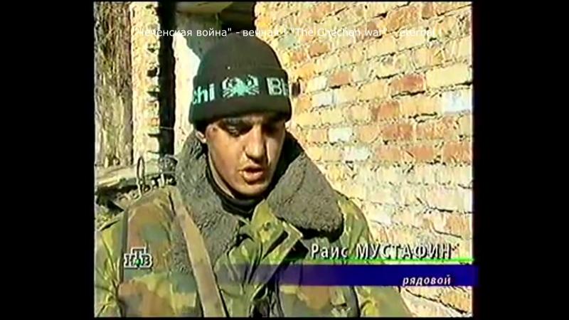Герой Российской Федерации рядовой Мустафин Раис Рауфович 8 бригада 2000 год Чечня