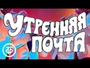 Утренняя почта № 37 Путаница Утренняя почта с Юрием Николаевым 1985 г
