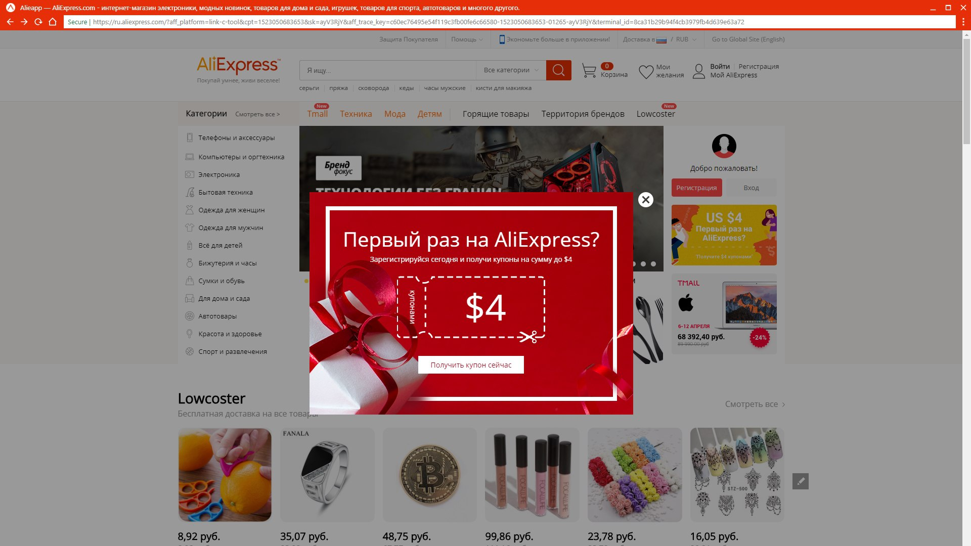 Alieapp browser для Aliexpress