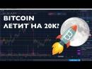 Bitcoin летит на 20 000$?