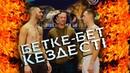 БЕТКЕ БЕТ КЕЗДЕСТІ ДАМИР ИСМАГУЛОВ VS АЛЕКС ГОРДЖЕС | 2-ШІ ЖЕЛТОҚСАНДА!