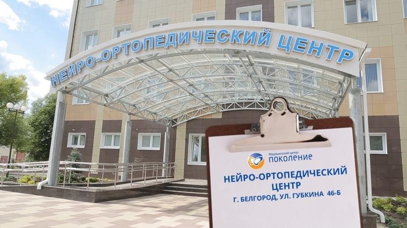 МЦ Поколение Белгород Нейро ортопедический центр