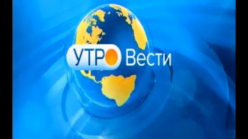Утро Вести Санкт Петербург (Россия 1 Санкт-Петербург Ленинградская Область 19.06.2018)