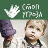 СТОП УГРОЗА| Нижний Новгород |Школа безопасности