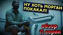 Бойтесь Ходячих мертвецов 4 сезон 11 серия - Ну хоть Морган покакал! - Обзор