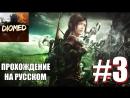 PS4 НОВЫЕ ЗНАКОМСТВА ▶ Прохождение The Last of Us Remastered Одни из нас ЧАСТЬ 3