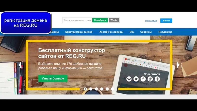 Регистрация домена на сервисе REG RU