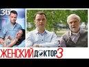 Женский доктор - 3 сезон - Серия 36 мелодрама HD