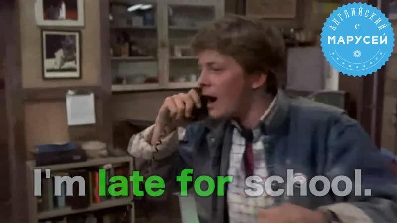 I'm late for school Английский с Марусей