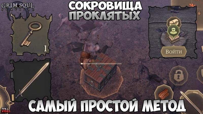 САМЫЙ ПРОСТОЙ СПОСОБ ВЗЯТЬ СОКРОВИЩА ПРОКЛЯТЫХ! ГАЙД НОВИЧКУ! - Grim Soul: Dark Fantasy Survival