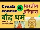 बौद्ध धर्म-भारत का इतिहास    Buddhism - Indian History in Hindi - (SSC,CLAT,IAS,Railways,CDS,NDA)
