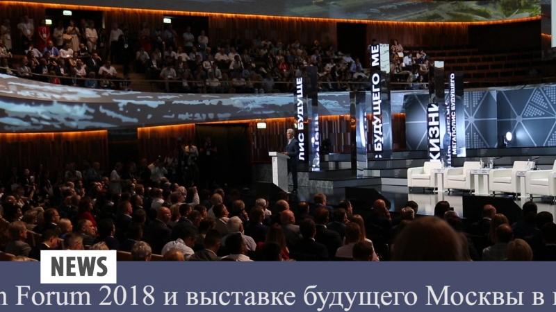 Москва меняется - Московский урбанистический форум-2018