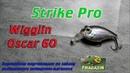 Видеообзор кренка Strike Pro Wigglin Oscar 60 по заказу Fmagazin