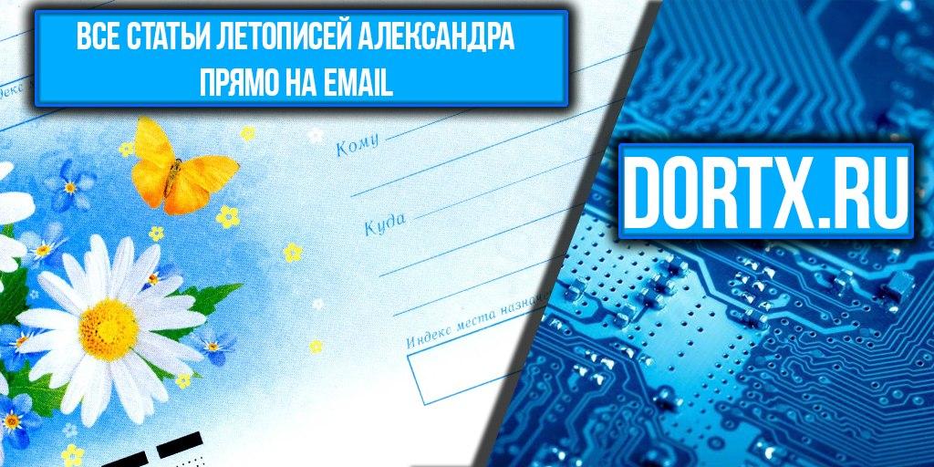 конверт и электронная плата