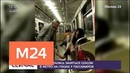 Пара пыталась заняться сексом в метро на глазах у пассажиров Москва 24