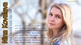 Nina Kovaleva - ХРИСТИАНСКИЕ ПЕСНИ (православие лоо)