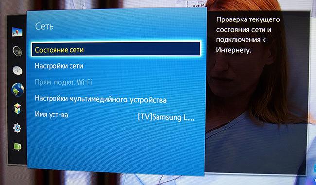 Отключаем рекламу на смарт TV