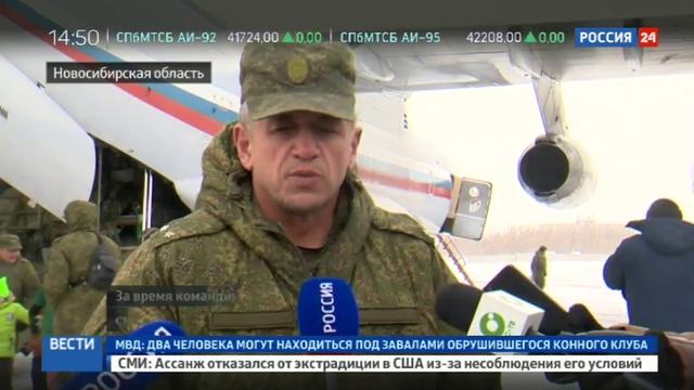 Новости на Россия 24 • Военные медики вернулись в Сибирь из Сирии