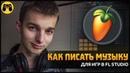 Как написать музыку для инди игры в FL Studio 12. Гайд по FL Studio 20 by Artalasky