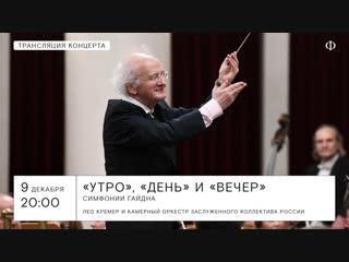 Трансляция концерта | Лео Кремер и камерный оркестр ЗКР | Вивальди и Гайдн