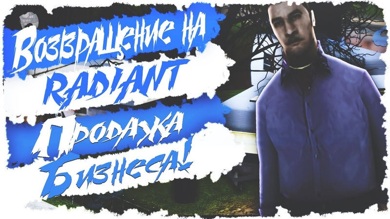 COMEBACK TO RADIANT, ПОКУПКА ДОМА ДЛЯ СЕМЬИ [DRP|Radiant]