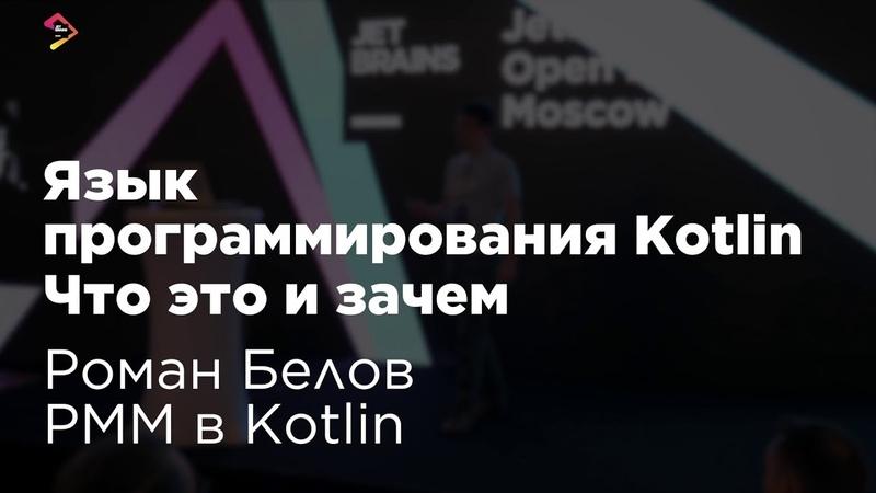 JB Open Day Moscow 2018 Роман Белов-Язык программирования Kotlin. Что это и зачем