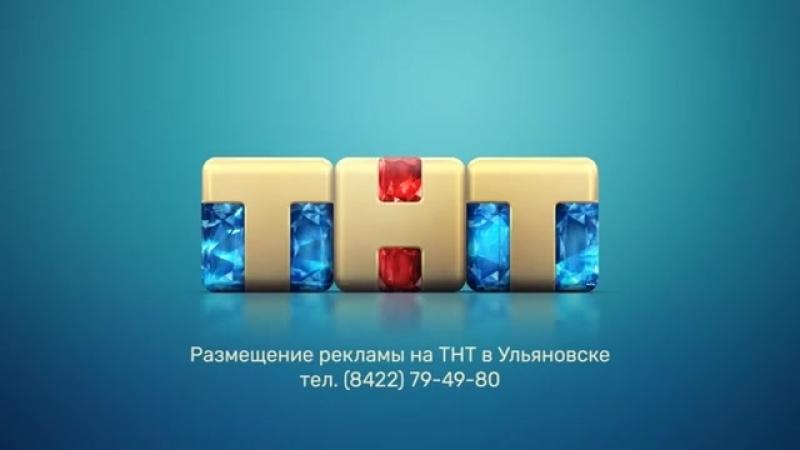 [Оригинал] Заставка рекламы в Ульяновске (ТНТ, 2018-н.в.)