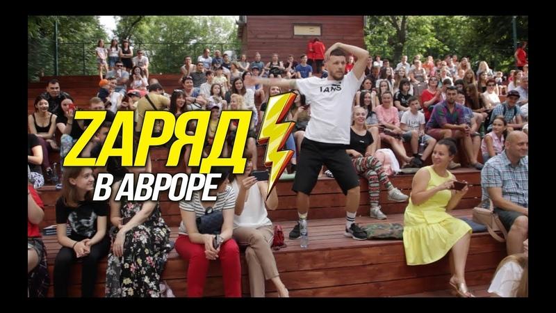 ZАРЯД в Авроре » Freewka.com - Смотреть онлайн в хорощем качестве
