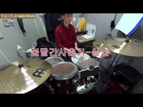 볼빨간사춘기(Bolbbangan4)-심술(Grumpy) 짱돌드럼 Jangdol Drum (드럼커버 Drum Cover, 드럼악보 Drum Score)