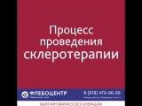 Склеротерапия_проводит Лебедев С.С