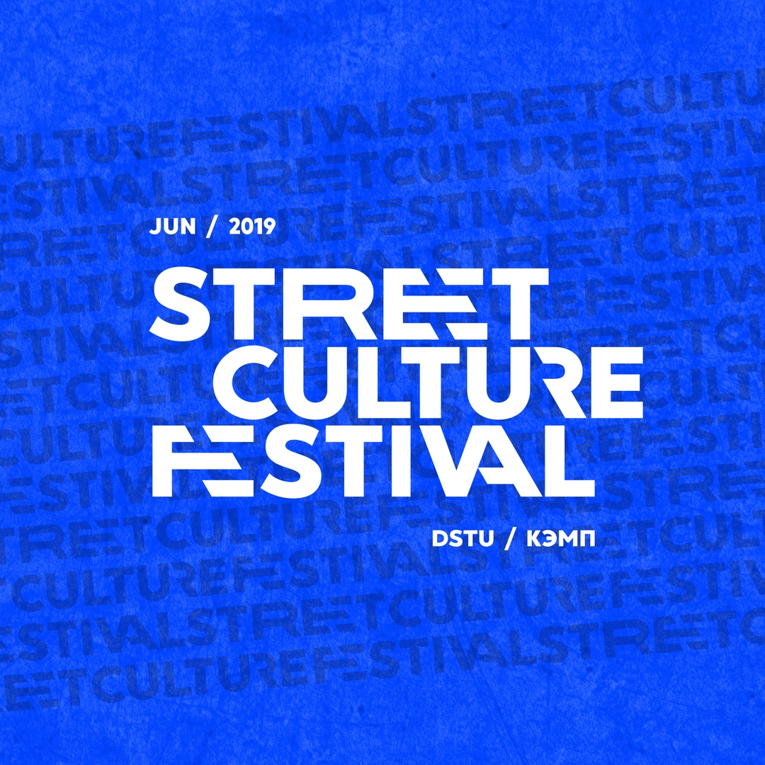 Афиша STREET CULTURE FESTIVAL