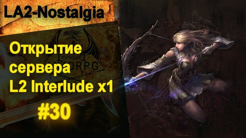 LA2-Nostalgia [Interlude x1] / ОТКРЫТИЕ было 08.06.2018 / Стрим 30