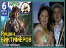 Кураист Рушан Биктимров