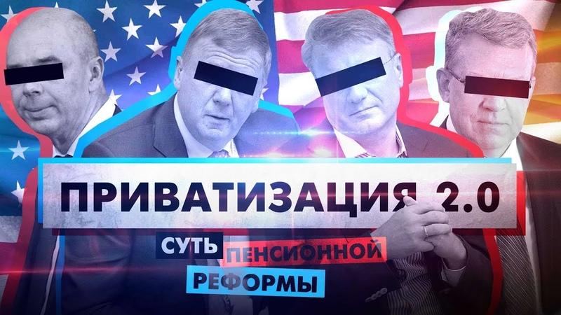 ПРИВАТИЗАЦИЯ 2.0 Суть пенсионной реформы (Михаил Чупахин)