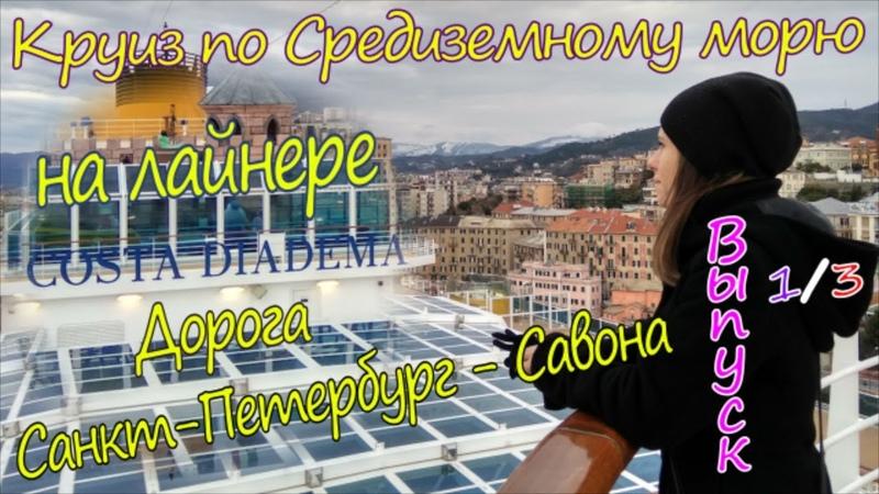 Круиз по Средиземному морю на лайнере Costa Diadema.Часть 1.Санкт-Петербург - Савона.