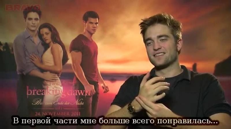 Роберт Паттинсон в интервью Bravo русс суб