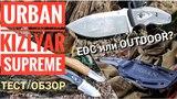 Kizlyar SUPREME - URBAN. Обзор и тест ножа Кизляр Суприм. Городские EDC ножи/ Канал Forester 2018