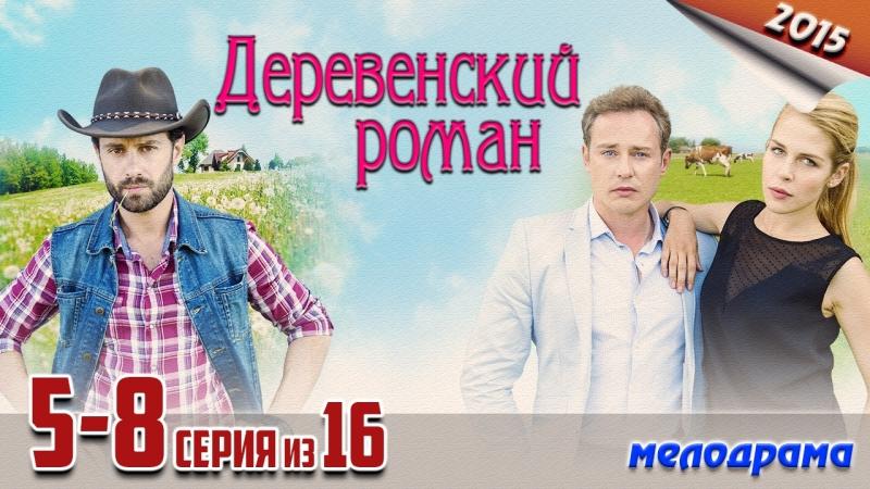 Деревенский роман / HD версия 720p / 2015 (мелодрама). 5-8 серия из 16