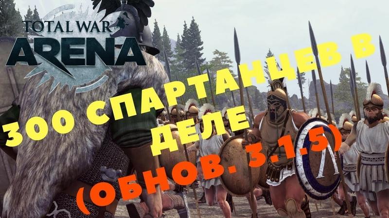 Total War Arena - 300 СПАРТАНЦЕВ В ДЕЛЕ (ОБНОВЛЕНИЕ 3.1.5) (МНОГОПОЛЬЗОВАТЕЛЬСКАЯ) 10