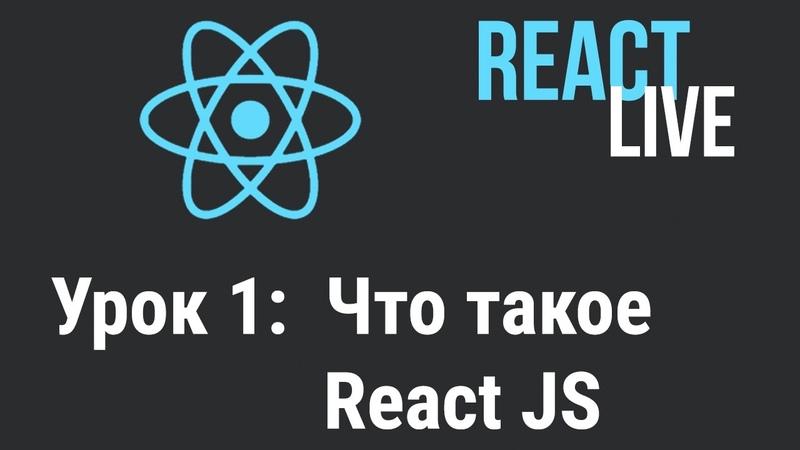 Курс ReactJS Live. Урок 1. Что такое React JS?