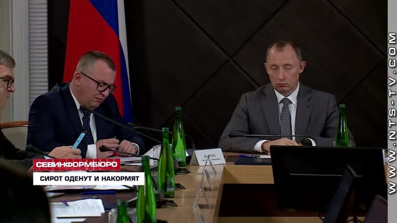 Севастопольских сирот накормит и оденет Правительство города