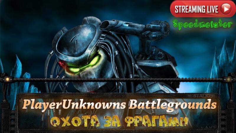 ПУБГ стрим. Охота за фрагами 3 🔥 PlayerUnknown's Battlegrounds. PUBG