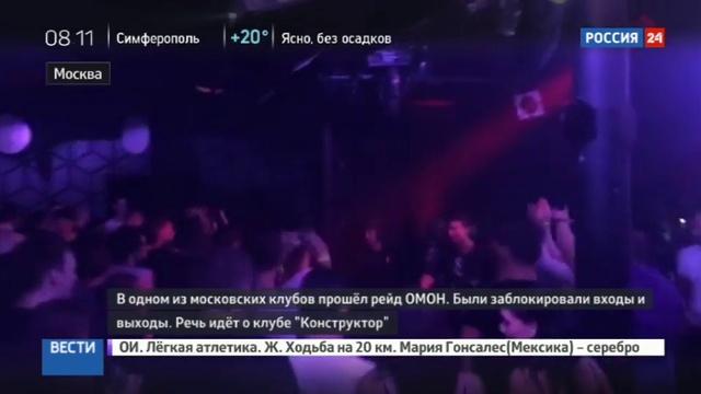 Новости на Россия 24 • Полиция проверяет ночной клуб Конструктор в центре Москвы