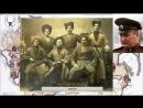 Вопросы истории ПОЧЕМУ ПОЯВИЛИСЬ КРАСНЫЕ КАЗАКИ ИХ СУДЬБЫ Ч 3
