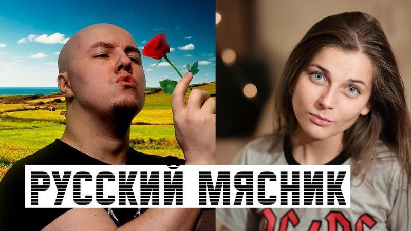Masha Sound - Русский Мясник (песня про CS)